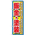 のぼり旗 鈑金・塗装 すばやく直します! (GNB-1515)