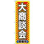 のぼり旗 大商談会 開催中 (GNB-1516)