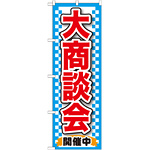 のぼり旗 大商談会 (GNB-1517)
