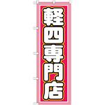 のぼり旗 軽四専門店 ピンク/白文字 (GNB-1518)