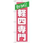 のぼり旗 即納OK 軽四専門 (GNB-1519)