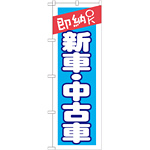 のぼり旗 即納OK 新車・中古車 (GNB-1521)