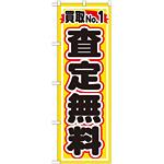 のぼり旗 買取No.1 査定無料 (GNB-1530)