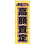 のぼり旗 買取No.1 高額査定 (GNB-1531)