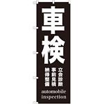 のぼり旗 車検 黒地 白文字(GNB-1539)