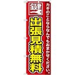 のぼり旗 鍵 出張見積無料 (GNB-154)