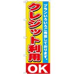 のぼり旗 クレジット利用OK (GNB-1547)
