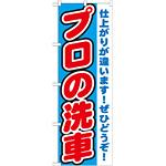 のぼり旗 プロの洗車 (GNB-1549)