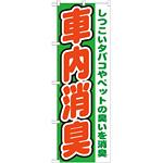 のぼり旗 車内消臭 (GNB-1550)