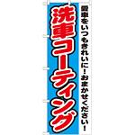 のぼり旗 洗車コーティング (GNB-1557)