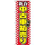 のぼり旗 新春 中古車初売り 赤地チェック(GNB-1558)