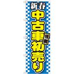 のぼり旗 新春 中古車初売り 青地チェック(GNB-1559)
