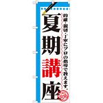 のぼり旗 夏期講座 (GNB-1563)