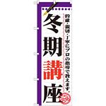 のぼり旗 冬期講座 (GNB-1565)