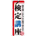 のぼり旗 検定講座 (GNB-1566)