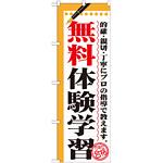 のぼり旗 無料体験学習 (GNB-1567)