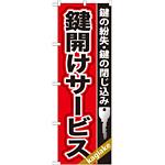 のぼり旗 鍵開けサービス (GNB-157)