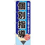 のぼり旗 個別指導 鉛筆 (GNB-1573)