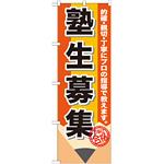 のぼり旗 塾生募集 (GNB-1574)