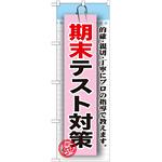 のぼり旗 期末テスト対策 (GNB-1578)