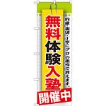 のぼり旗 無料体験入塾 開催中 (GNB-1579)