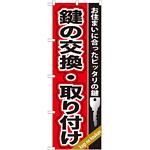 のぼり旗 鍵の交換・取り付け (GNB-158)