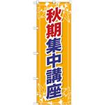 のぼり旗 秋期集中講座 (GNB-1580)