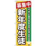 のぼり旗 新年度生徒 募集中 (GNB-1582)