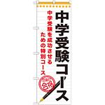 のぼり旗 中学受験コース (GNB-1586)