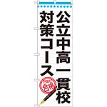 のぼり旗 公立中高一貫校対策コース (GNB-1587)