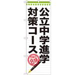 のぼり旗 公立中学進学対策コース (GNB-1588)