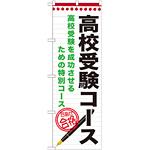 のぼり旗 高校受験コース (GNB-1589)