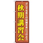 のぼり旗 秋期講習会 (GNB-1591)