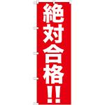 のぼり旗 絶対合格 !! (GNB-1596)