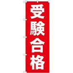 のぼり旗 受験合格 (GNB-1597)