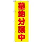 のぼり旗 墓地分譲中 黄色(GNB-1603)