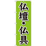 のぼり旗 仏壇・仏具 (GNB-1609)