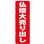 のぼり旗 仏壇大売り出し (GNB-1611)
