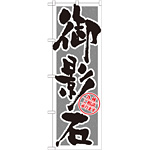 のぼり旗 御影石 筆文字 (GNB-1614)