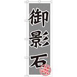 のぼり旗 御影石 (GNB-1615)