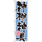 のぼり旗 神棚・神具 水色(GNB-1619)