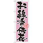 のぼり旗 お線香・供花 (GNB-1620)