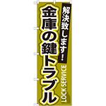 のぼり旗 金庫の鍵トラブル (GNB-163)