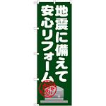 のぼり旗 地震に備えて安心リフォーム (GNB-1633)