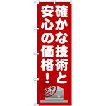 のぼり旗 確かな技術と安心の価格 ! (GNB-1634)