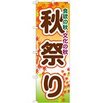 のぼり旗 秋祭り (GNB-1644)