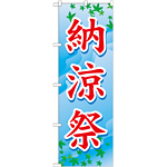 のぼり旗 納涼祭 赤文字(GNB-1646)