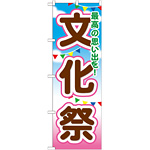 のぼり旗 文化祭 (GNB-1647)
