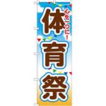のぼり旗 体育祭 (GNB-1648)