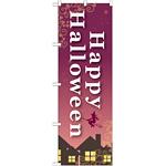 のぼり旗 Happy Halloween 夜景デザイン (GNB-1652)